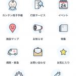 子育てタウン「熱海市ママフレ」のアプリをご利用ください!